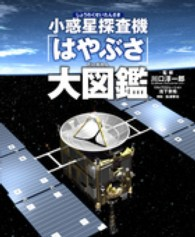 小惑星探査機「はやぶさ」大図鑑