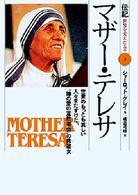 マザー・テレサ 伝記世界を変えた人々