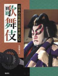 歌舞伎 日本の伝統芸能を楽しむ