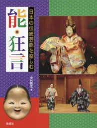 能・狂言 日本の伝統芸能を楽しむ
