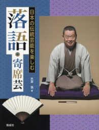 落語・寄席芸 日本の伝統芸能を楽しむ