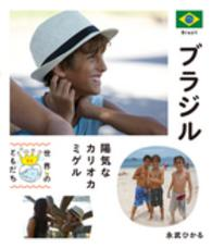 世界のともだち 03 ブラジル 陽気なカリオカ ミゲル