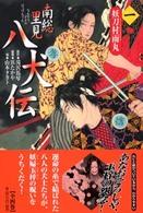 南総里見八犬伝 第1の物語 妖刀村雨丸