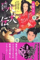 南総里見八犬伝 第3の物語 妖婦三人