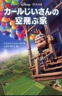 カールじいさんの空飛ぶ家 ディズニーアニメ小説版 ; 79