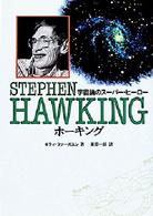 ホーキング 宇宙論のスーパー・ヒーロー