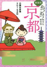 めづめづ和文化研究所京都 メディアファクトリーのコミックエッセイ