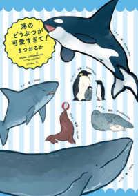 海のどうぶつが可愛すぎて! MF comic essay