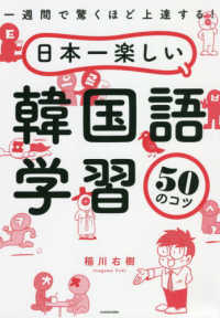 日本一楽しい韓国語学習