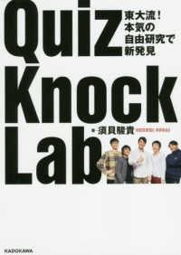 QuizKnock Lab 東大流!本気の自由研究で新発見