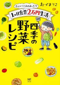 おひとりさまのあったか1ケ月食費2万円生活四季の野菜レシピ