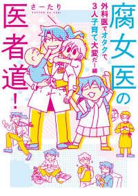 腐女医の医者道! 外科医でオタクで、3人子育て大変だ!編 FUJOY'S DOCTOR ROAD! MF comic essay