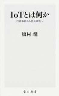 IoTとは何か 技術革新から社会革新へ 角川新書