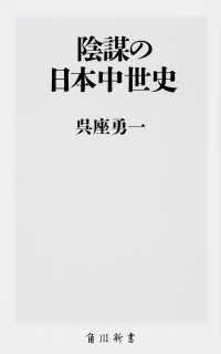 陰謀の日本中世史 角川新書