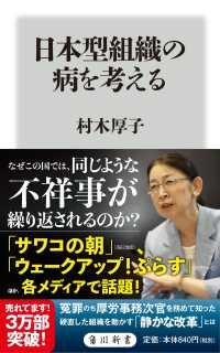 日本型組織の病を考える 角川新書
