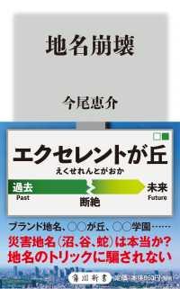 地名崩壊 角川新書