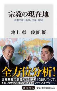 宗教の現在地 資本主義、暴力、生命、国家 角川新書