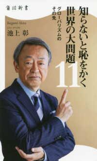 知らないと恥をかく世界の大問題 11 グローバリズムのその先 角川新書