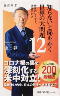 知らないと恥をかく世界の大問題 12 世界のリーダー、決断の行方 角川新書
