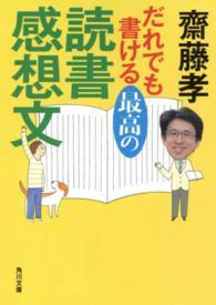 だれでも書ける最高の読書感想文 角川文庫