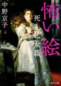 怖い絵 死と乙女篇 角川文庫  な50-4