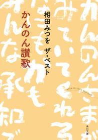 かんのん讃歌 角川文庫. 相田みつをザ・ベスト