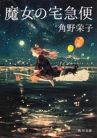 魔女の宅急便 [1] 角川文庫