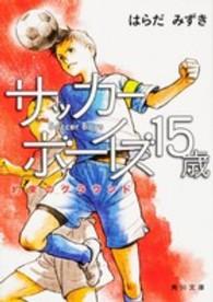サッカーボーイズ15歳 約束のグラウンド 角川文庫  は38-4  Soccer Boys  [4]