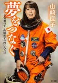夢をつなぐ 宇宙飛行士・山崎直子の四〇八八日 角川文庫 や52-1