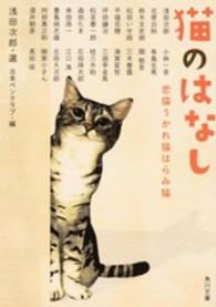 猫のはなし 恋猫うかれ猫はらみ猫 角川文庫