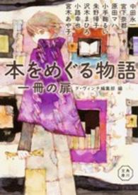 本をめぐる物語 一冊の扉 角川文庫