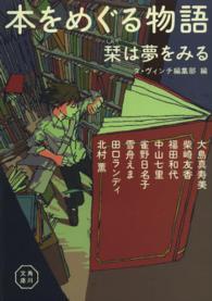 本をめぐる物語 栞は夢をみる 角川文庫