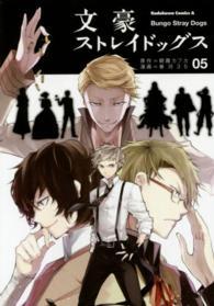 文豪ストレイドッグス 5 角川コミックス・エース