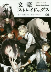 文豪ストレイドッグス 6 角川コミックス・エース