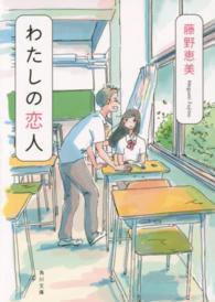 わたしの恋人 角川文庫