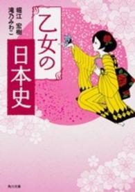 乙女の日本史 角川文庫