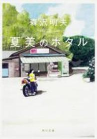 夏美のホタル 角川文庫