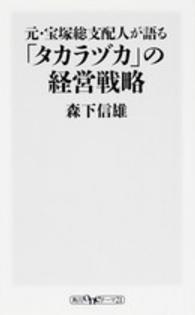 元・宝塚総支配人が語る「タカラヅカ」の経営戦略 角川oneテーマ21