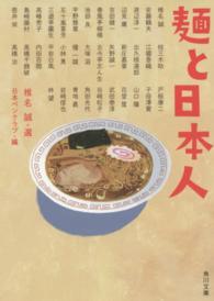 麺と日本人 角川文庫 ; 19119, [あ220-3]
