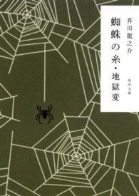 蜘蛛の糸・地獄変 改編
