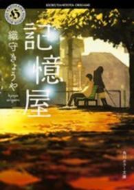 記憶屋 角川ホラー文庫 Hお7-1