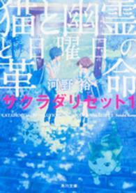 猫と幽霊と日曜日の革命 角川文庫  こ40-10  サクラダリセット  1