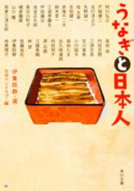 うなぎと日本人 角川文庫 ; 19968, [あ220-4]