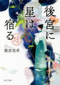 後宮に星は宿る 金椛国春秋 角川文庫