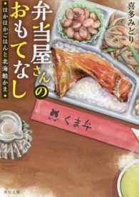 弁当屋さんのおもてなし ほかほかごはんと北海鮭かま 角川文庫