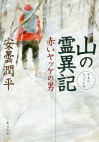 山の霊異記 赤いヤッケの男 角川文庫