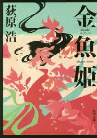 金魚姫 角川文庫