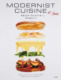 モダニスト・キュイジーヌアットホーム 現代料理のすべて