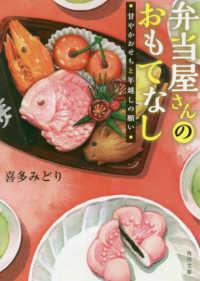 弁当屋さんのおもてなし 甘やかおせちと年越しの願い 角川文庫