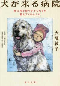 犬が来る病院 命に向き合う子どもたちが教えてくれたこと 角川文庫 ; 21445, [お87-1]
